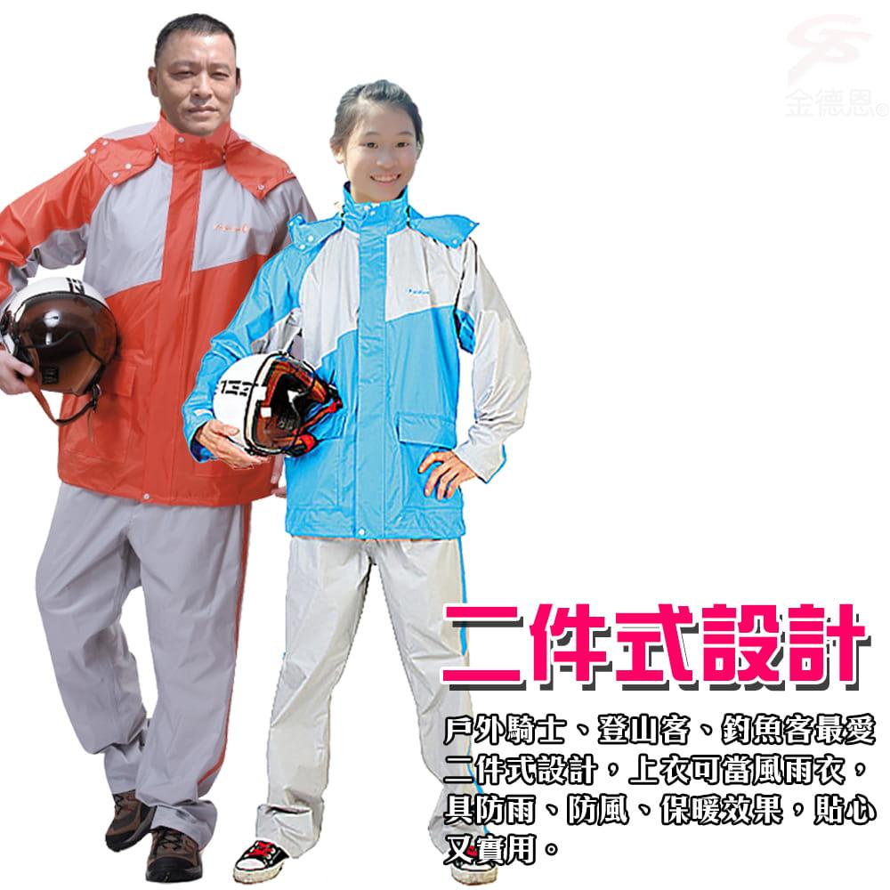 【金德恩】飛馳型兩件式套裝雨衣 3