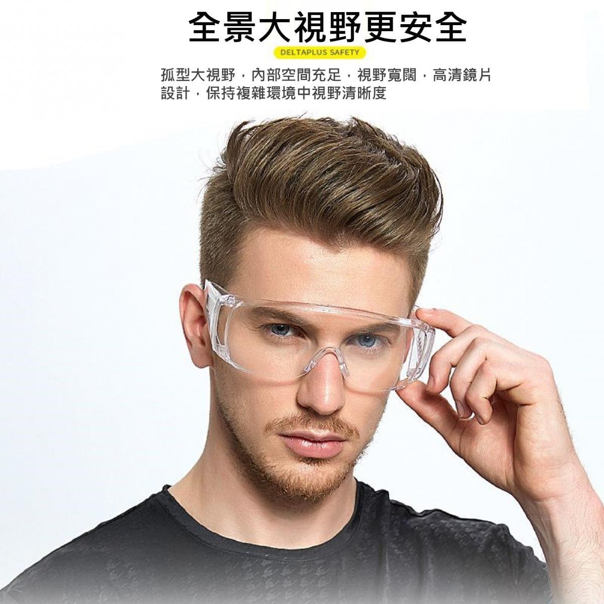 【英才星】台灣製防霧透明運動護目眼鏡 加贈眼鏡袋+眼鏡布 8