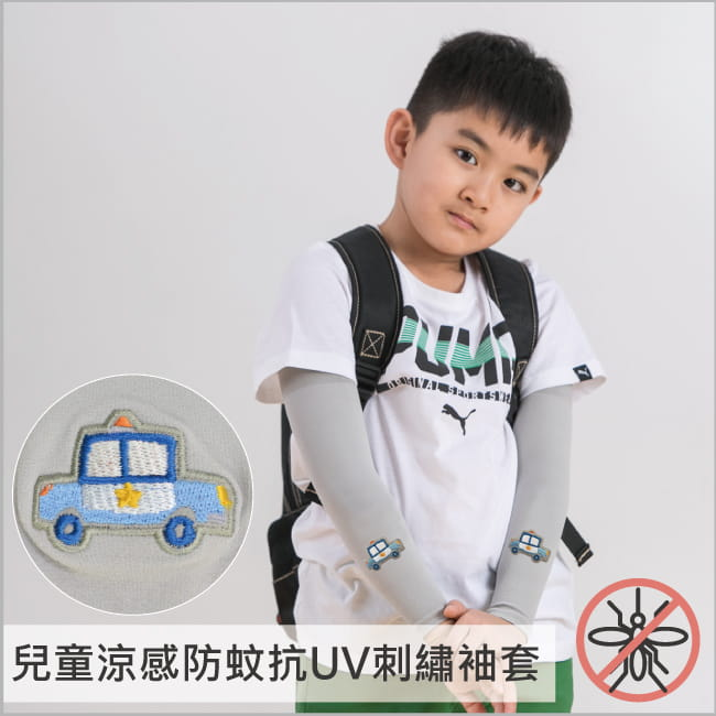 【Peilou】兒童高效涼感防蚊抗UV袖套-新款刺繡圖(多款可選) 5