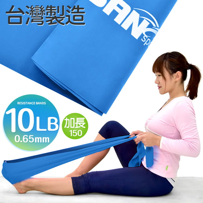 【SAN SPORTS】台灣製造 加長150CM彼拉提斯帶(10LB)   韻律瑜珈帶彈力帶 0