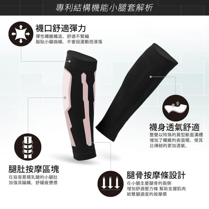 【BeautyFocus】專利機能加壓運動小腿套 8