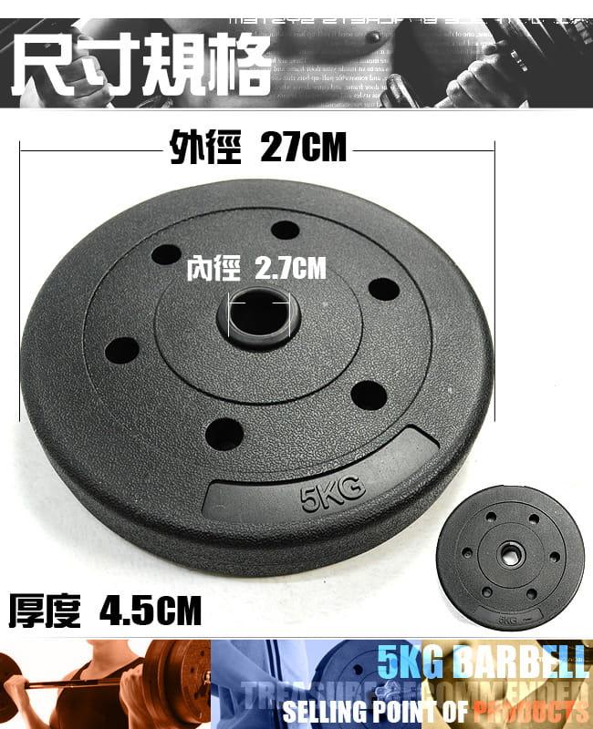 5KG水泥槓片(兩入=10KG) (5公斤槓片槓鈴片.啞鈴片.舉重量訓練) 3