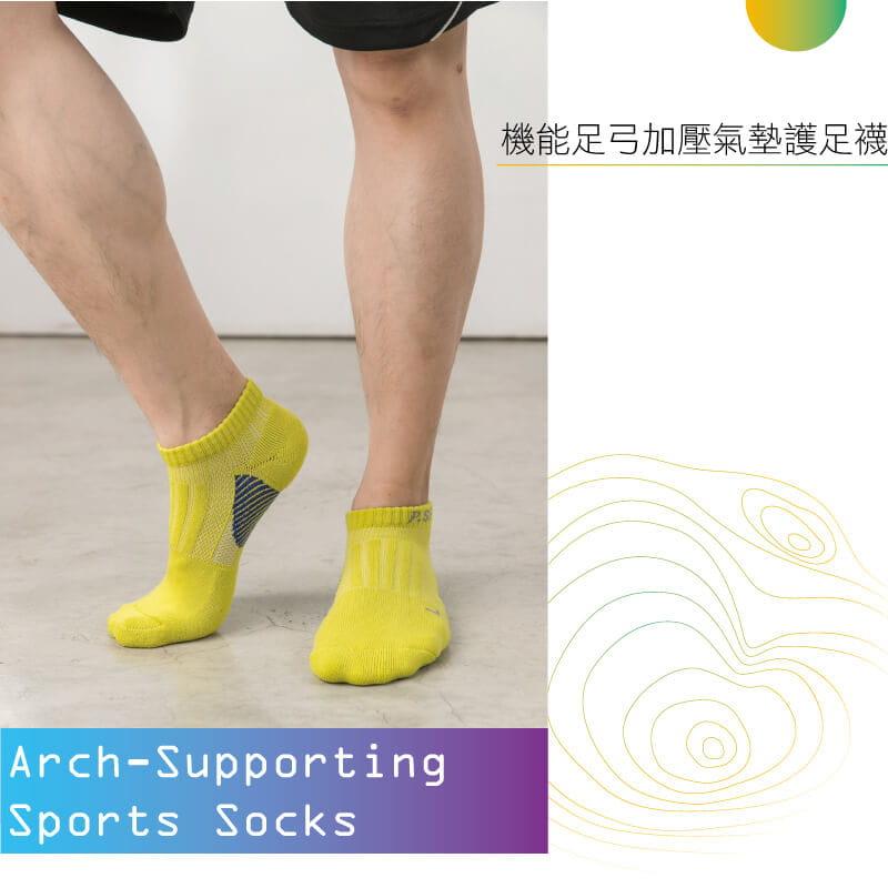 【Peilou】足弓加壓護足氣墊船襪(男/女可選) 1
