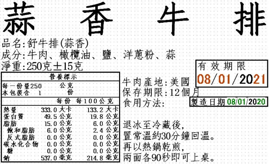 【野人舒食】-高蛋白厚切低脂舒肥牛排( 250g±5g ) 8