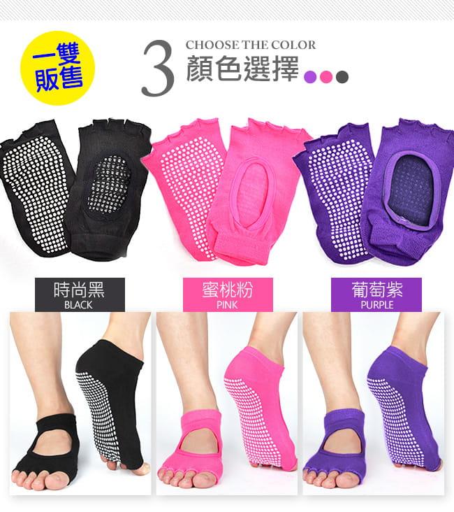 露背露趾瑜珈襪   五指襪分趾襪顆粒防滑襪 9