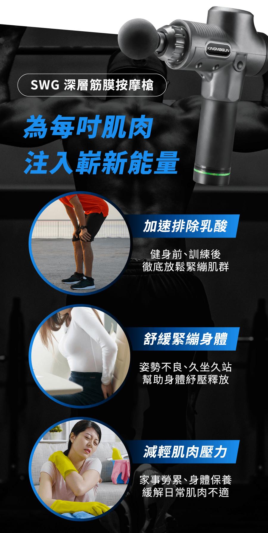 【SWG】筋膜按摩槍 (保固一年/BSMI認證/送八顆按摩頭/送收納盒) 11