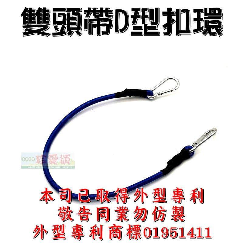 【珍愛頌】A145 帶D扣彈性繩 120cm 8mm粗 1