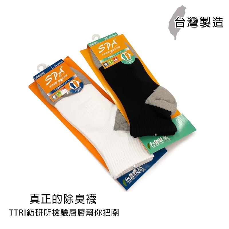 MIT除臭足弓防護機能健康襪 8