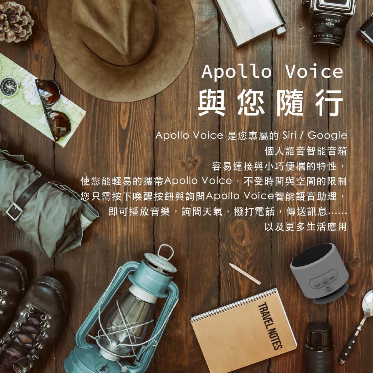 Addon Apollo Voice攜帶式Siri/Google藍芽智能音箱 5