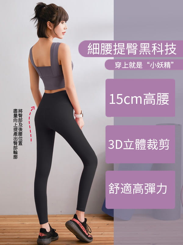 (快速出貨)女瑜伽健身褲 (提臀緊身收腹) 1