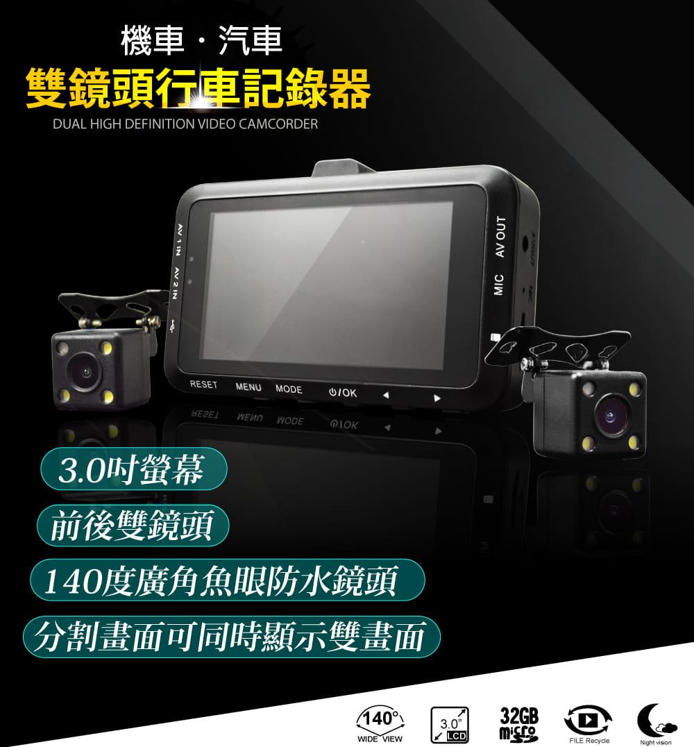 【勝利者】DV168機車防水雙鏡頭行車紀錄器 TS碼流 1