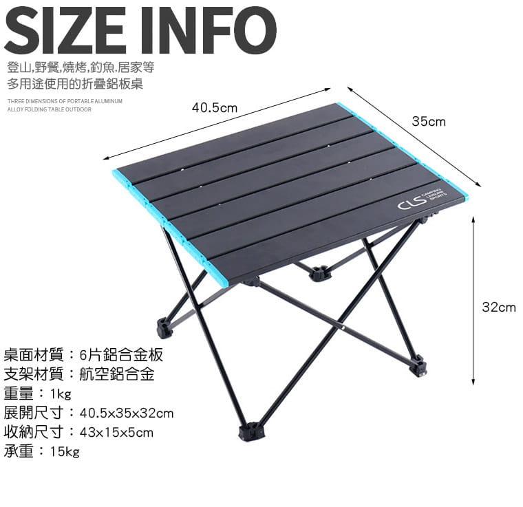 【小號】新款-鋁合金折疊桌(非傳統型彈力繩)贈置物袋+收納袋 6