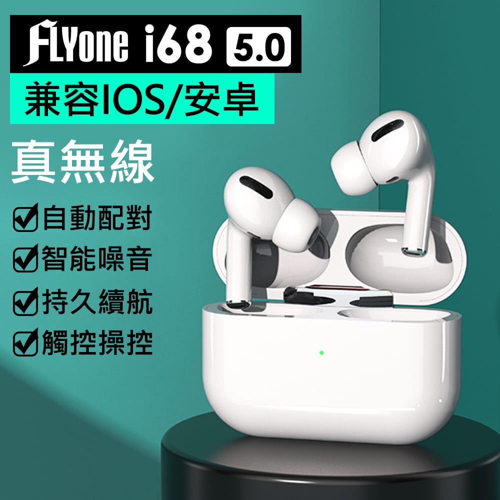 i68 觸控型藍芽5.0雙耳藍牙耳機 蘋果/安卓皆通用