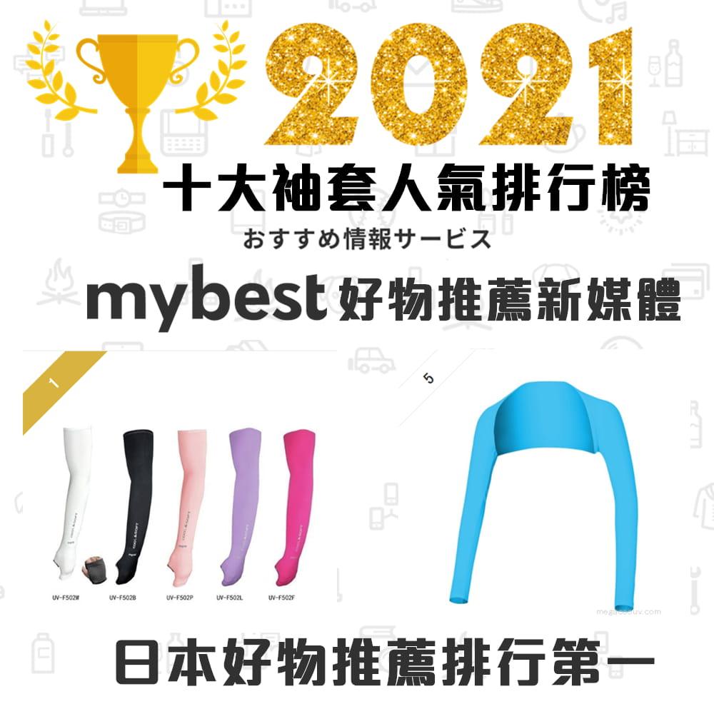 【MEGA COOUV】女款 防曬冰感止滑手掌款袖套(冰涼袖套 機車袖套 止滑袖套 手蓋袖套) 4