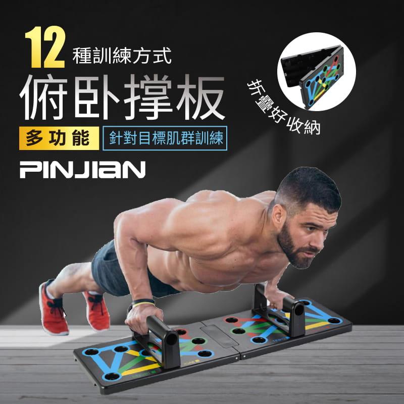 【 PINJIAN】多功能俯卧撑板 胸肌健身器材 健身 胸肌訓練 0