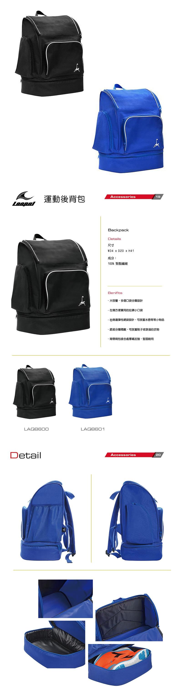【LOOPAL】大容量運動後背包 足球後背包 裝備包 1