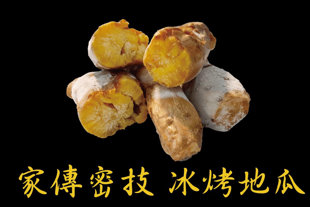 【田食原】新鮮黃金冰烤地瓜1200g 健康減醣 健身餐 抗性澱粉 低升醣 低GI 9