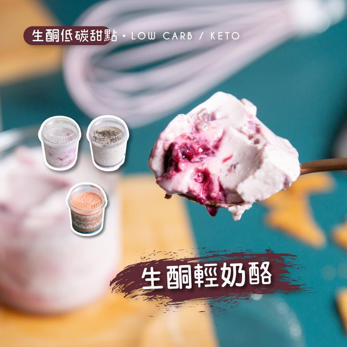 【甜野新星】【生酮甜點】 輕奶酪(口味任選) 0