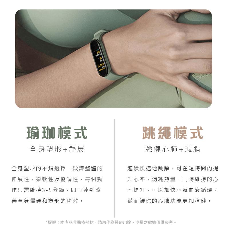小米手環5 標準版 一年保固 標準版 智能手環 運動手環 10