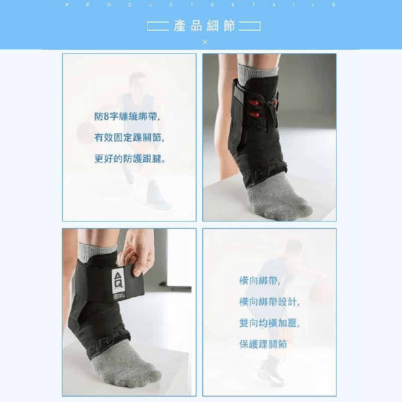 【AQ SUPPORT】AQ籃球抗衝擊強化護踝 9