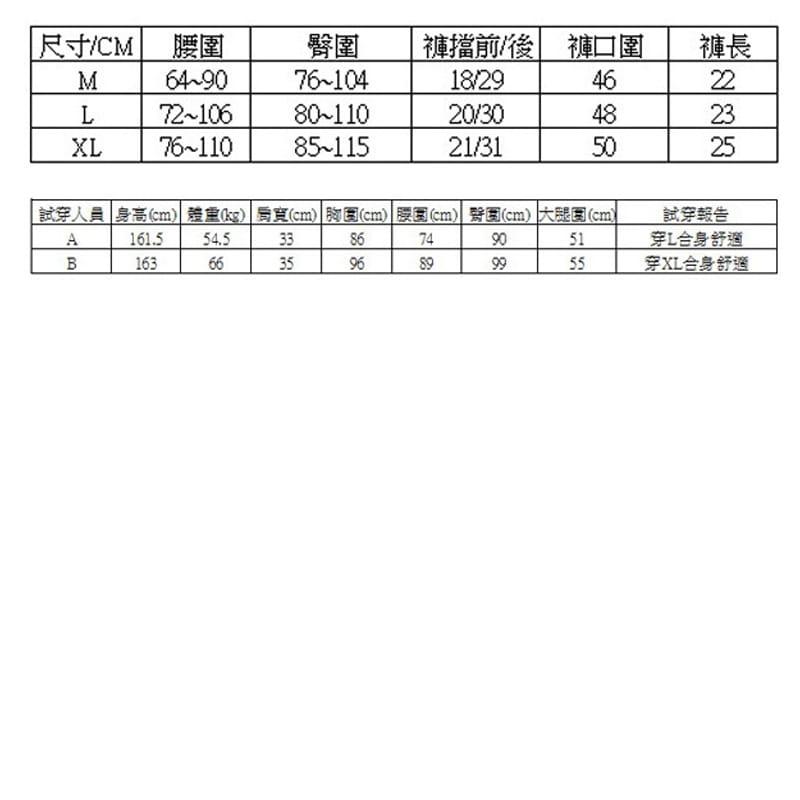 舒適動感拼色速乾運動短褲 8