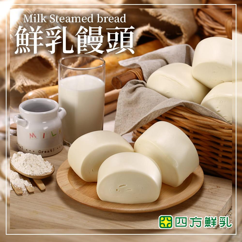 【四方鮮乳】鮮奶饅頭-9顆入/包
