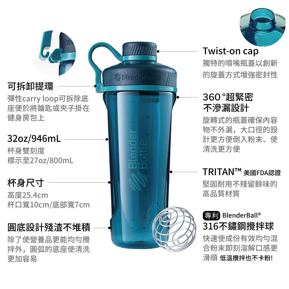 【Blender Bottle】Radian系列-Tritan旋蓋運動搖搖杯32oz(8色)+送mars隨手包 3