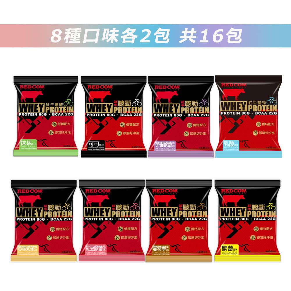 【RED COW紅牛聰勁 】聰勁即溶乳清蛋白隨手包-梭哈包(35gX16包) 1