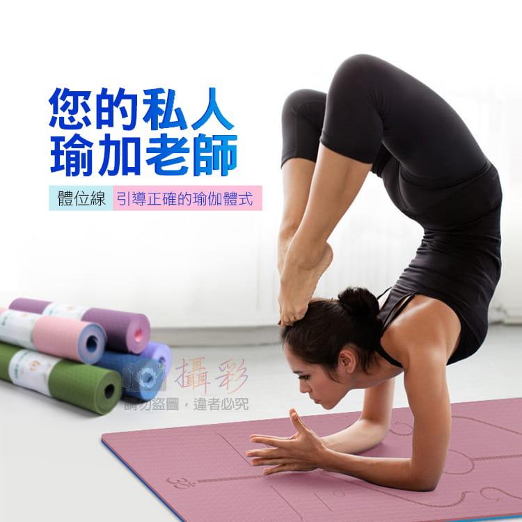 體位線雙層瑜珈墊 1