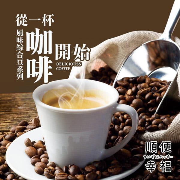 【順便幸福】-榛果黑巧克咖啡豆1袋(半磅227g/袋)【可代客研磨咖啡粉】 1