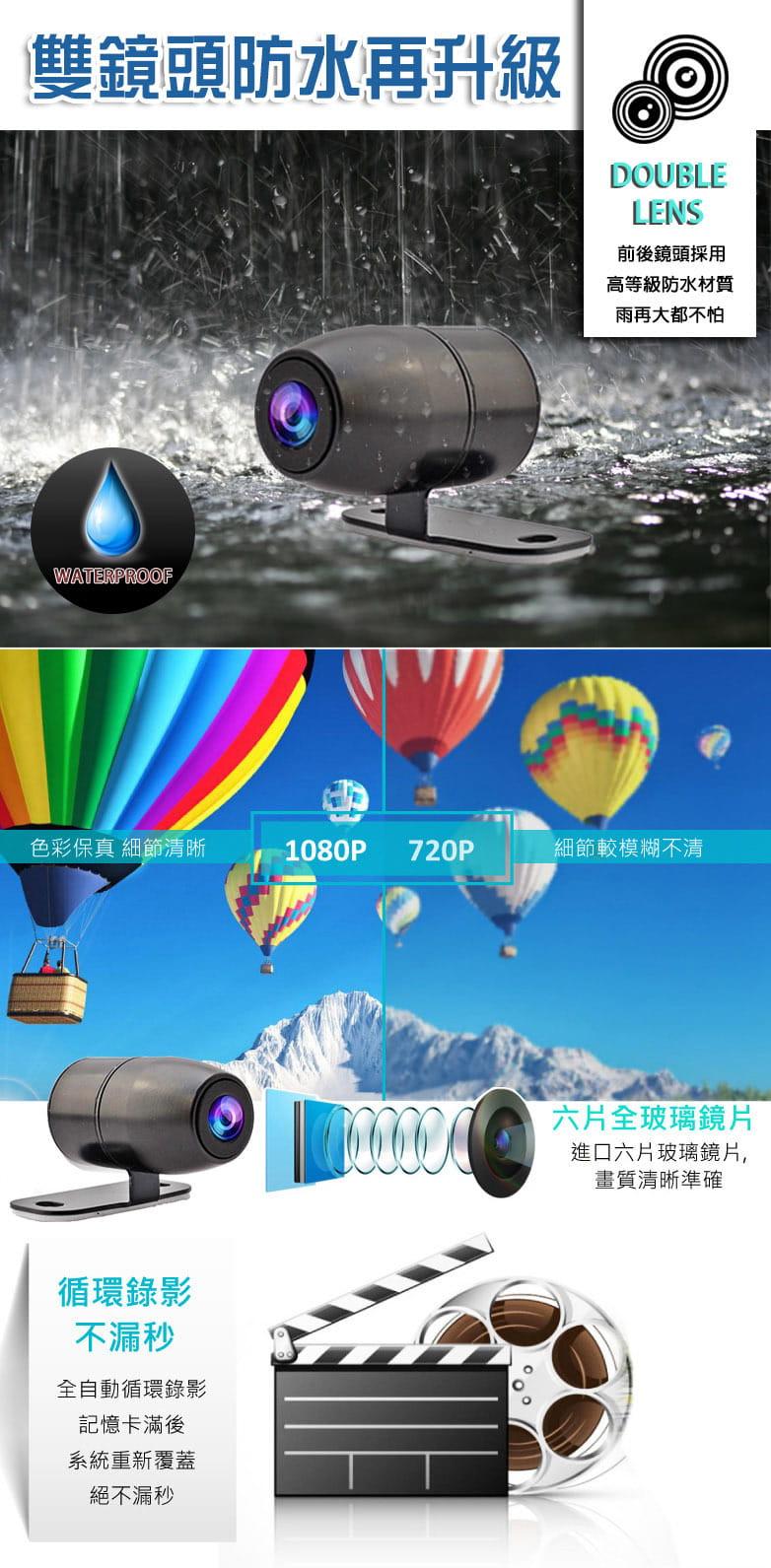 【勝利者】1080P防水雙鏡頭機車行車紀錄器 6