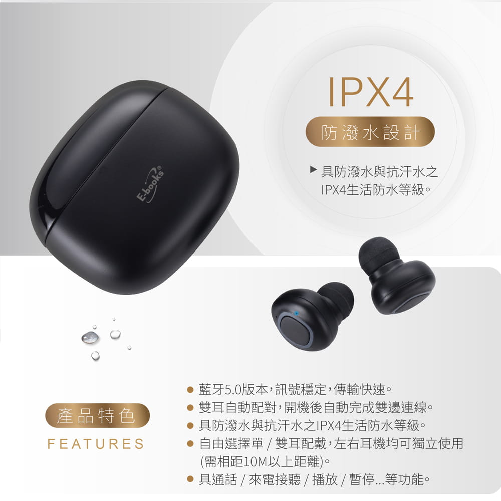 【E-books】SS13 真無線防水高音質藍牙5.0耳機 3