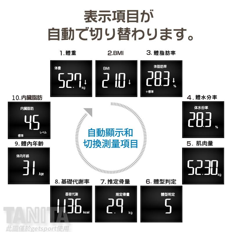 TANITA BC-545N十合一八點式體組成計 2