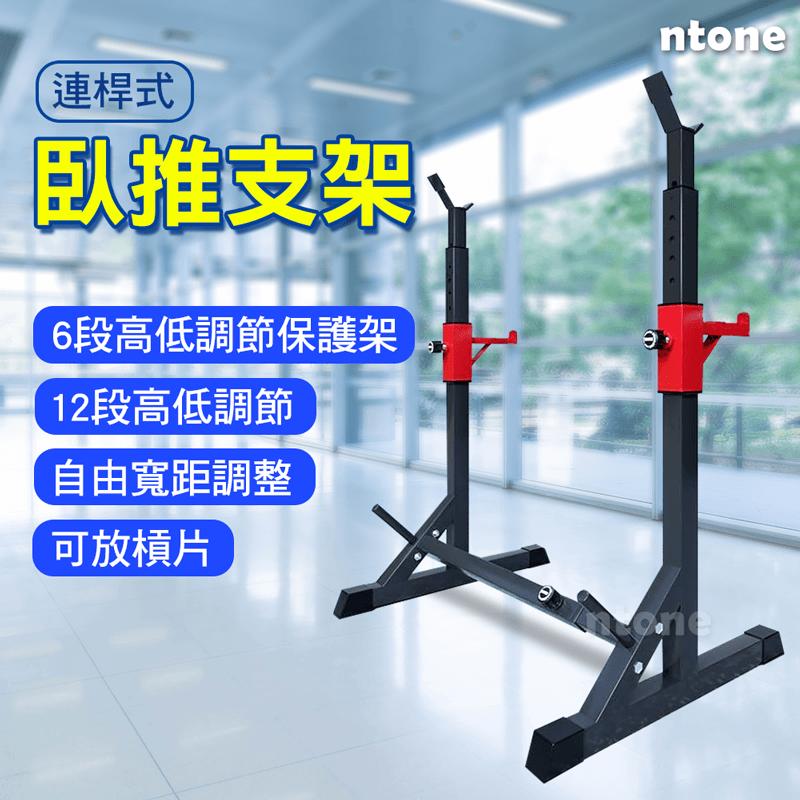 深蹲架 舉重架 臥推架 蹲舉架長槓架  高度寬度可調加粗加厚 0