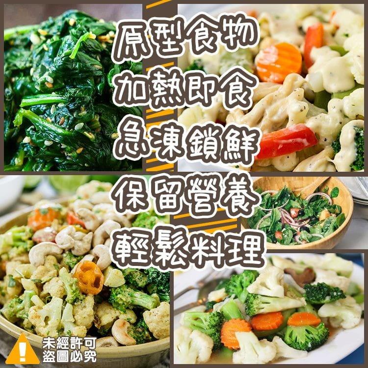 《極鮮配》體好壯壯超新鮮零脂肪冷凍蔬菜 3