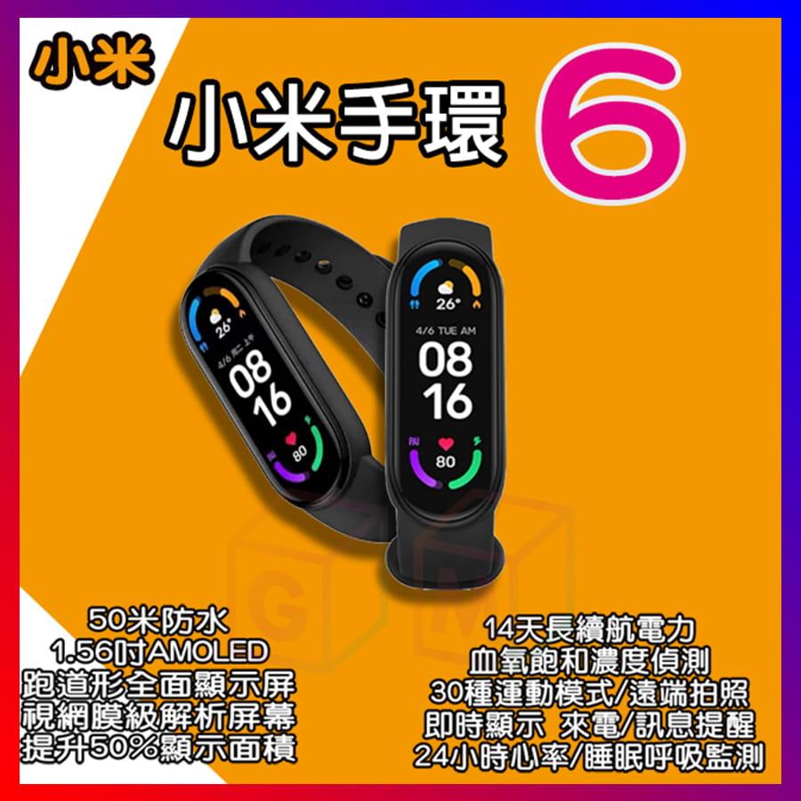 小米手環6【贈彩色腕帶+保貼2入】 小米6 手環6 血氧偵測 繁體中文 全彩螢幕 遠端拍照 0