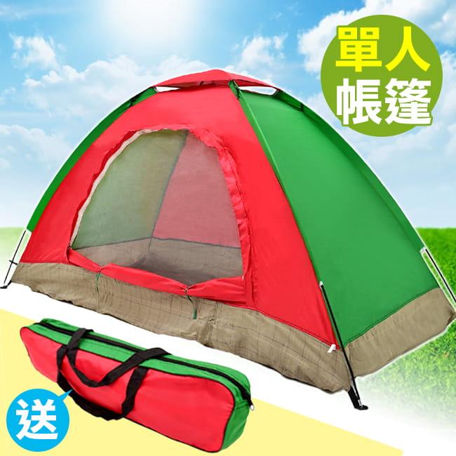 單人帳篷    1人單層帳篷 0