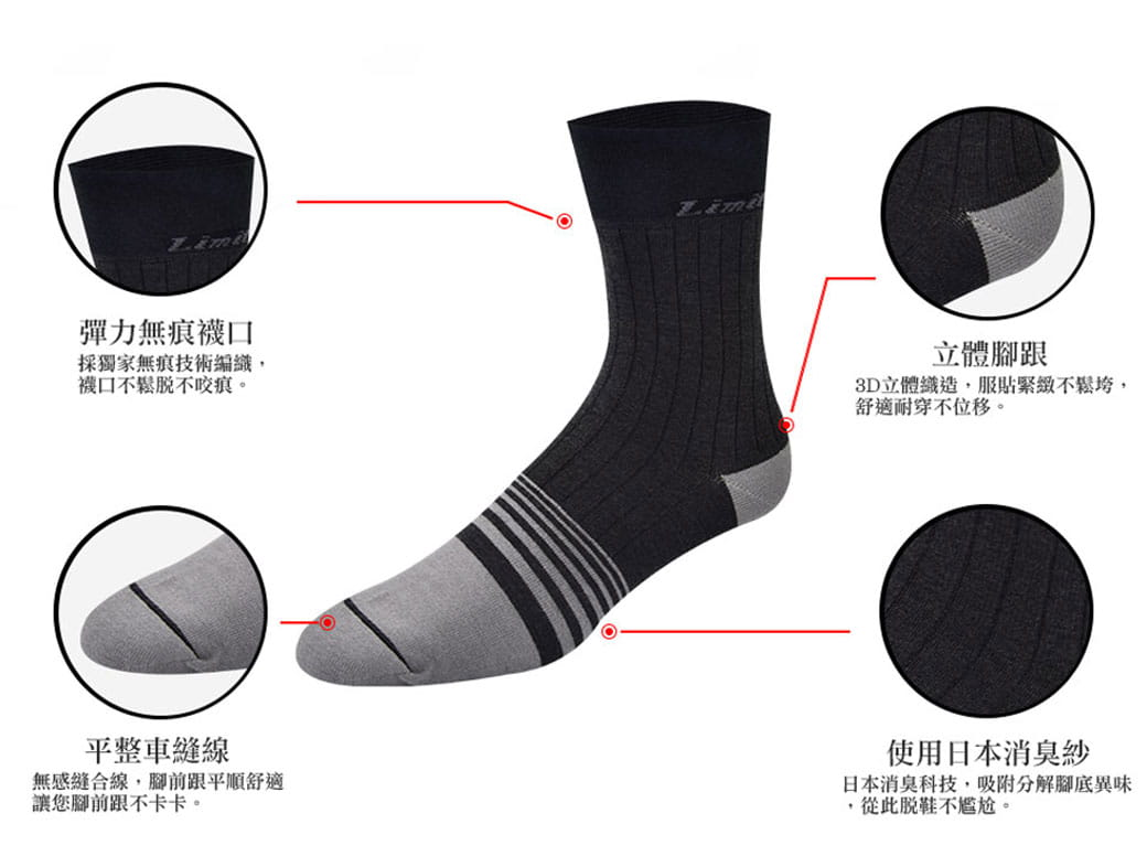 【力美特機能襪】經典紳士襪(黑灰) 3