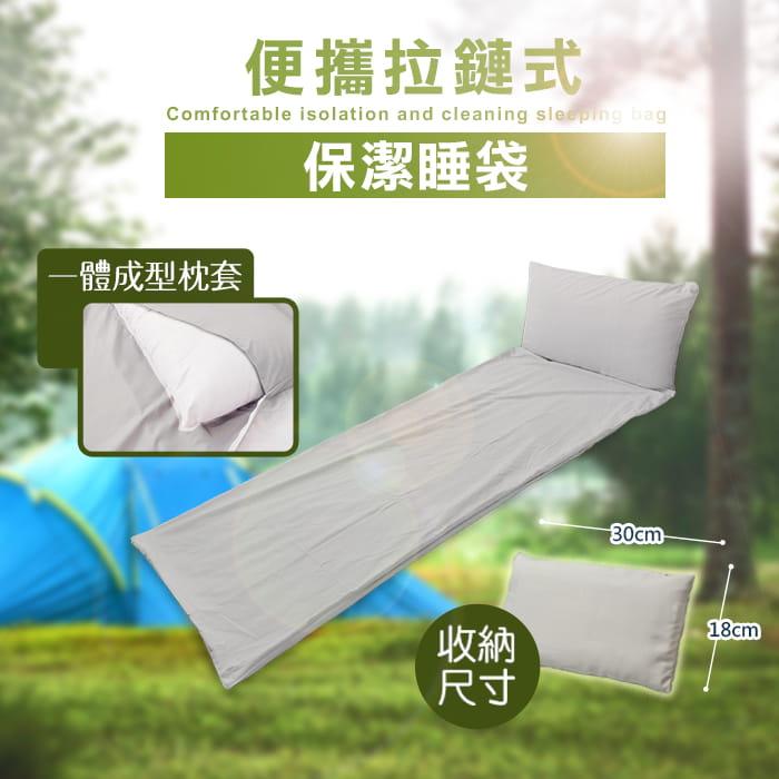 【DIBOTE】便攜保潔小睡袋 外出灰色款  (附收納袋) 0