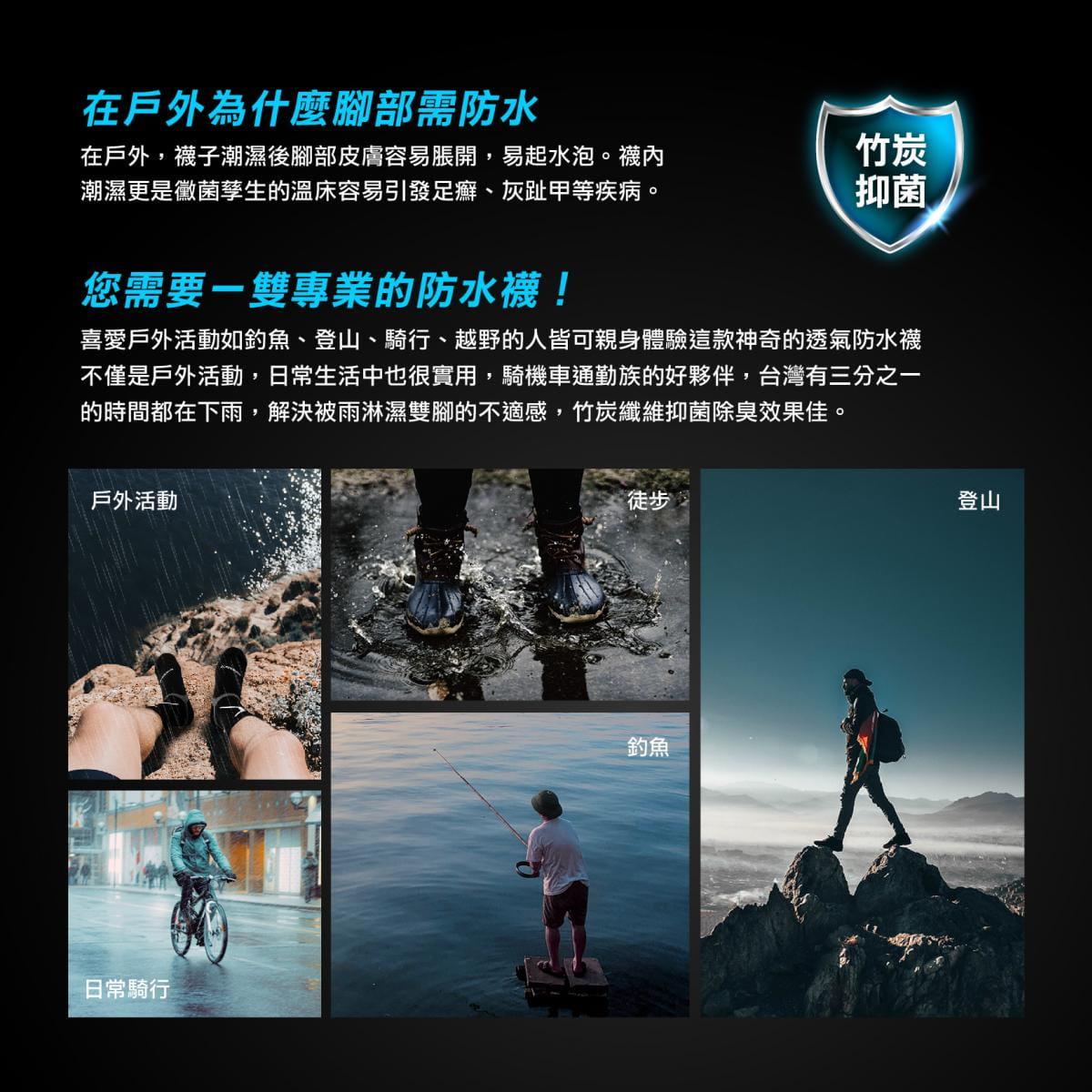 【FAV】防水透氣機能襪 4