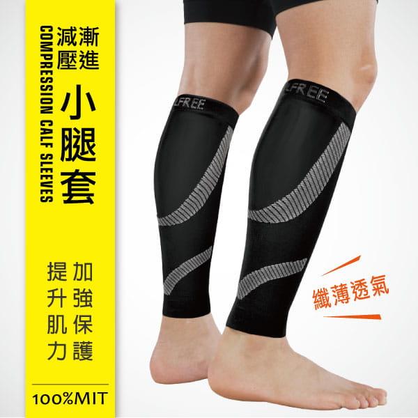 漸進減壓 壓縮小腿套 纖薄透氣(一雙入) 0