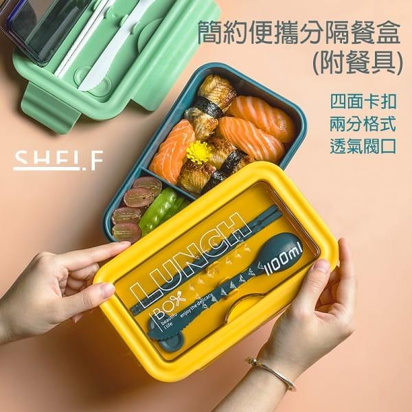 簡約便攜分隔餐盒(附餐具)