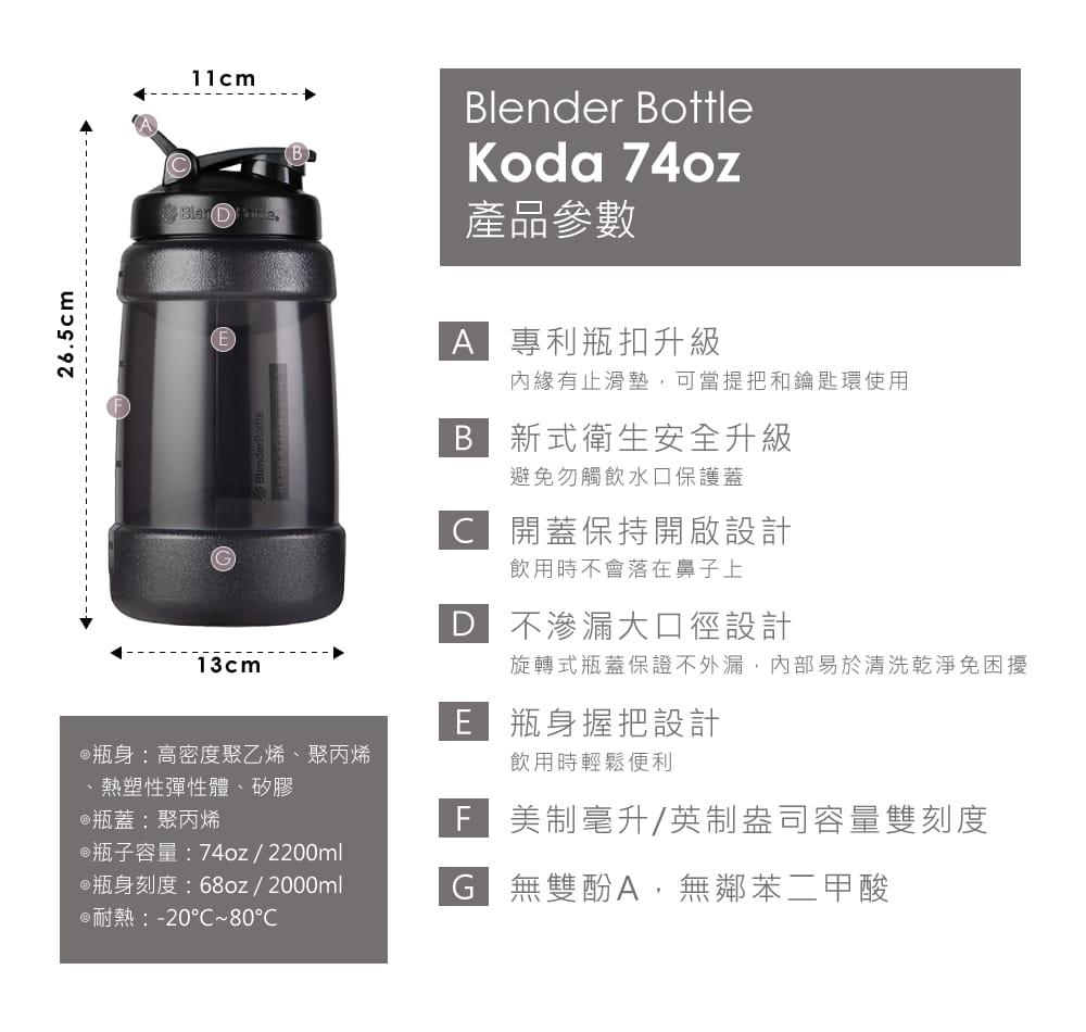 【Blender Bottle】Koda系列 巨無壩水壺 一天水的需求量 2.2公升 7