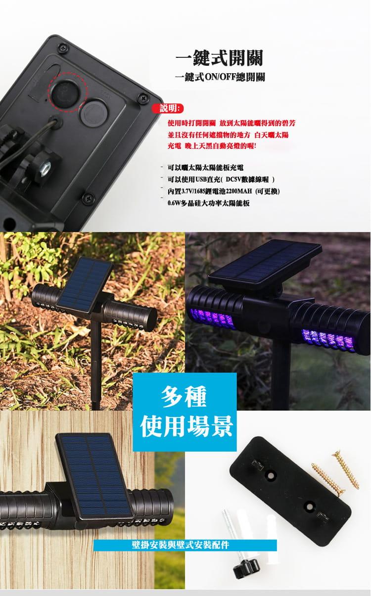 【JAR嚴選】太陽能雙頭兩用滅蚊燈(節能 環保 靜音滅蚊) 8