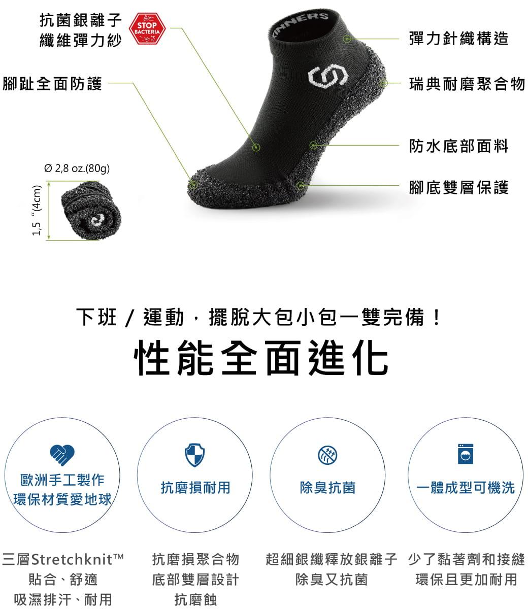 【Skinners】裸足感耐磨機能運動鞋襪-5色 4