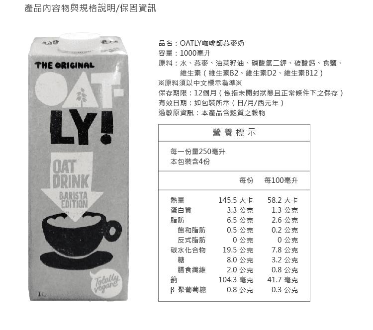 【Oatly】燕麥奶 植物奶領導品牌 1000ML/瓶 8