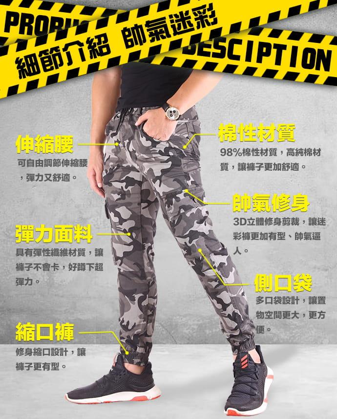 【CS衣舖】迷彩工裝 多口袋 修身顯瘦 工作褲 休閒長褲 縮口褲 兩色 1