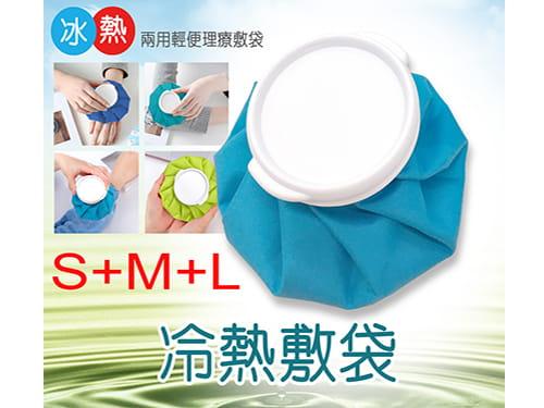 【勝利者】冰敷熱敷保溫袋冷熱袋S+M+L三組一入(樣式隨機出貨) 0