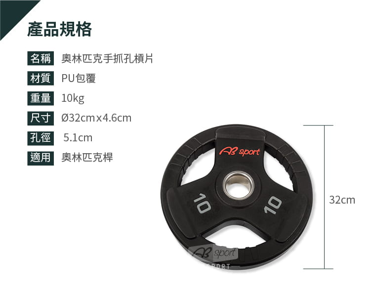 【ABSport】PU槓鈴片(10kg*2)/奧林匹克手抓孔槓片 1