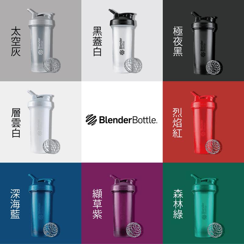 【Blender Bottle】Classic-V2 28oz 新款經典 防漏搖搖杯 運動健身水壺 8色 1